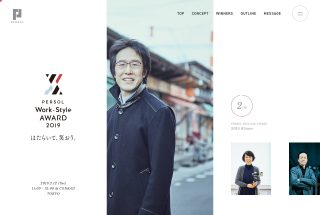 PERSOL Work-Style AWARD 2019 | PERSOL(パーソル)グループ