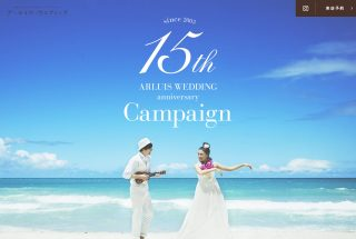 15th Anniversary Campaign | 海外挙式・海外ウエディング・結婚式は【アールイズ・ウエディング】