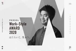 PERSOL Work-Style AWARD 2020 はたらいて、笑おう。 | PERSOL(パーソル)グループ