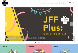 JFF Plus | Bringing Japanese Film to You