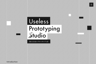 Useless Prototyping Studio