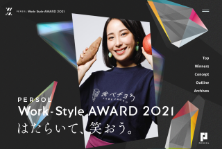 PERSOL Work-Style AWARD 2021 はたらいて、笑おう。 | PERSOL(パーソル)グループ